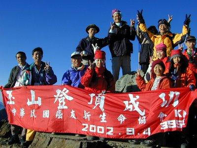 癌友成團攀登玉山(3952m)創下台灣登山史上的紀錄