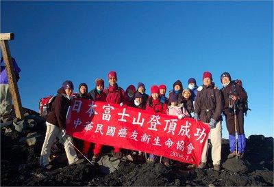 癌友們登日本富士山創造奇蹟